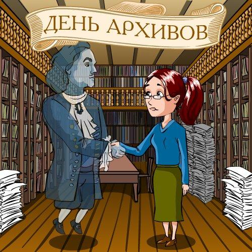 День архивов